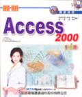 最新Access 2000彩色書