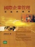 國際企業管理:理論與實務:theory and practice