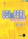 CGI與Perl語法參考辭典