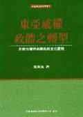 東亞威權政體之轉型:比較台灣與南韓的民主化歷程