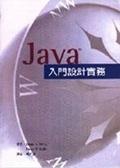 Java入門設計實務