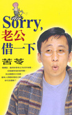 Sorry-老公借一下