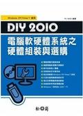 DIY 2010電腦軟硬體系統之硬體組裝與選購