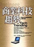 商業科技趨勢:迎接未來商業競爭的必備知識