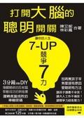 7up打開大腦的聰明開關:競爭7力