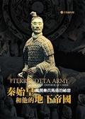 秦始皇和他的地下帝國:揭開秦兵馬俑的祕密