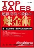 超級業務不教你的煉金術:喬.吉拉德傳奇:最偉大的推銷員的故事