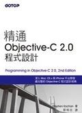 精通Objective-C程式設計