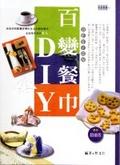 百變餐巾DIY