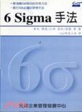 6 sigma手法