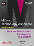 MTA Exam 98-364 Database Administration Fundamentals官方認證教材