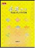 茶道教室:中國茶學入門九堂課