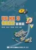 UG NX3模型設計:基礎篇
