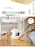 62個居家改造小靈感:創意200%的DIY布置