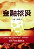 金融核災:歐元遽貶.黃金崩盤.中國泡沫:即將引爆的連鎖反應