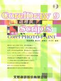 CorelDRAW 9影像處理與Scripts