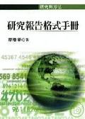 研究報告格式手冊