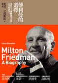傅利曼的選擇:從自由主義經濟學者到公共知識分子