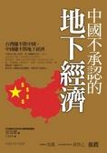中國不承認的地下經濟:台灣離不開中國-中國離不開地下經濟