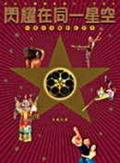 閃耀在同一星空:中國內地電影在香港