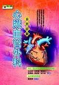 心臟血管外科自我診斷