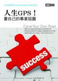 人生GPS!:畫自己的事業版圖