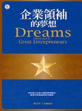 企業領袖的夢想