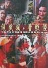 做戲瘋-看戲傻:十年所見台灣劇場的觀眾與表演(1988-1998)