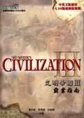 文明帝國3霸業指南