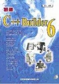 精通C++ Builder 6