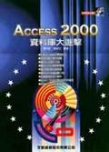 Access 2000資料庫大進擊