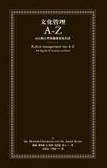 文化管理A-Z:600個大學與職業專用名詞
