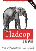 Hadoop技術手冊