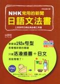 NHK常用的新聞日語文法書