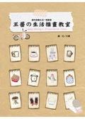 王薔の生活插畫{454244}室