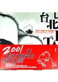 台北Lost & found/Taipei lost & found:都市偵探的世紀末台北觀察