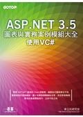 ASP.NET 3.5圖表與實務案例模組大全:使用VC#