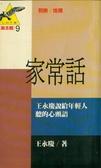 家常話:王永慶說給年輕人聽的心頭語