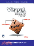 Visual Basic輕輕鬆鬆入門