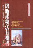 房地產稅法有機書:營業稅、所得稅、印花稅篇
