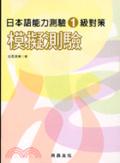 日本語能力測驗1級對策模擬測驗