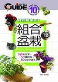組合盆栽:90種提案.50種植物.拈花惹草過生活:輕鬆居家DIY