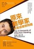 原來數學家就是這樣想問題:掌握5個元素讓你思考更有效