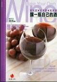 釀一瓶自己的酒:氣泡酒丶水果酒丶乾果酒
