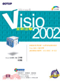Microsoft Visio 2002全新出擊