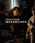 Focus inside:<<乘著光影旅行>>的故事