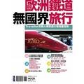歐洲鐵道無國界旅行, Traveller完美火車旅遊行程規畫指南