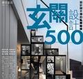 玄關設計500:設計師不傳的私房秘技