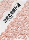 清代台灣之鄉治