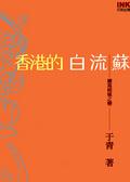 香港的白流蘇
